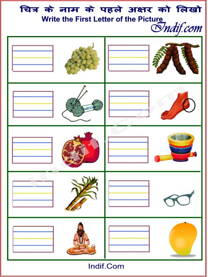 Kindergarten Hindi Worksheets Pdf  1349375