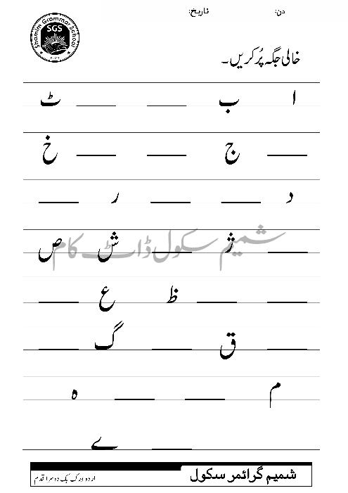 Free Printable Urdu Alphabets Missing Letters Worksheets – Shamim