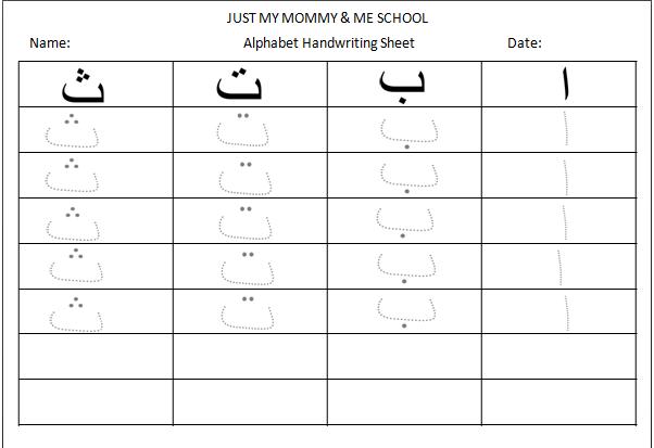 85 Arabic Alphabet Test Sheet, Alphabet Arabic Test Sheet