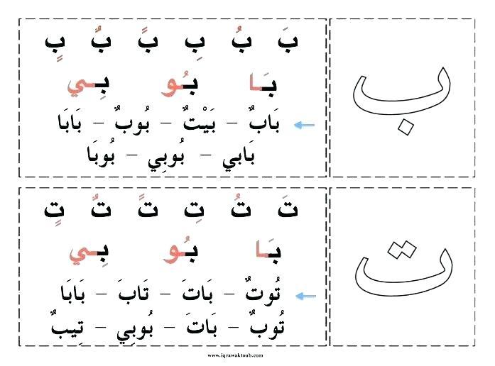 Arabic Math Worksheets Math Worksheets Kindergarten Color For