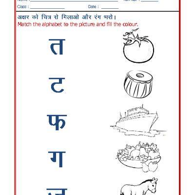 Hindi Worksheets For Kg