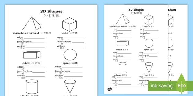 3d Shape Properties Worksheet   Activity Sheet English Mandarin