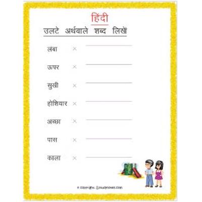 Hindi Grammar Opposites Vilom Shabd Worksheet 1 Grade 3