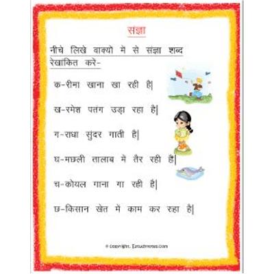 Hindi Grammar Sangya Underline The Correct Word Worksheet 1 Grade