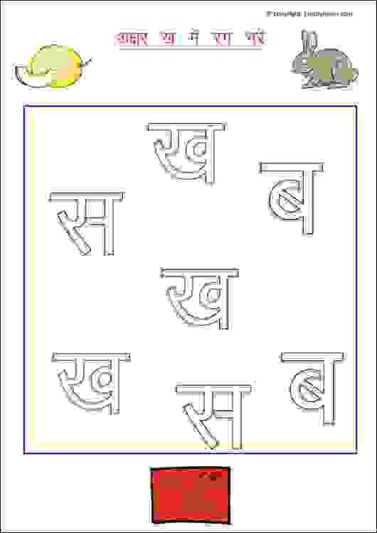 Hindi Vyanjan Worksheets For Senior Kg Kids To Learn Hindi