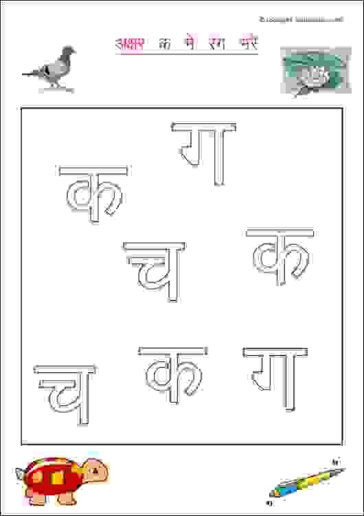 Senior Kg Hindi Vyanjan Worksheets For Kids To Practice Hindi