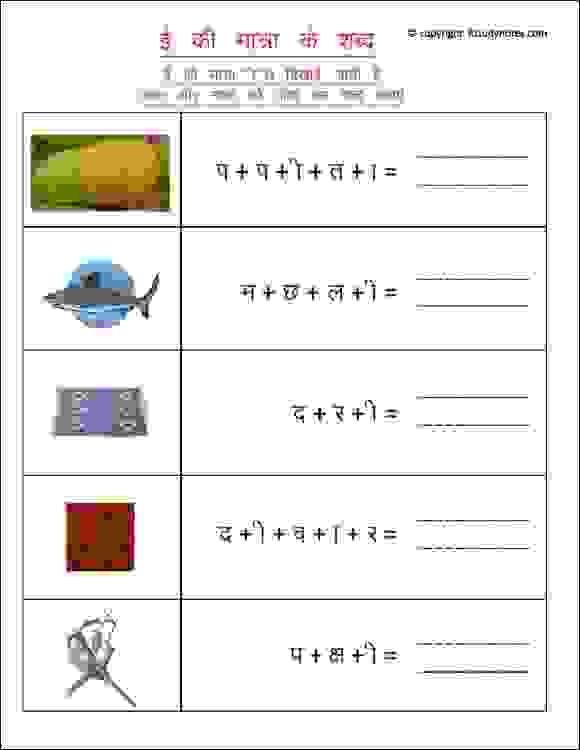 Printable Hindi Worksheets To Practice Badi Ee Ki Matra, Ideal For