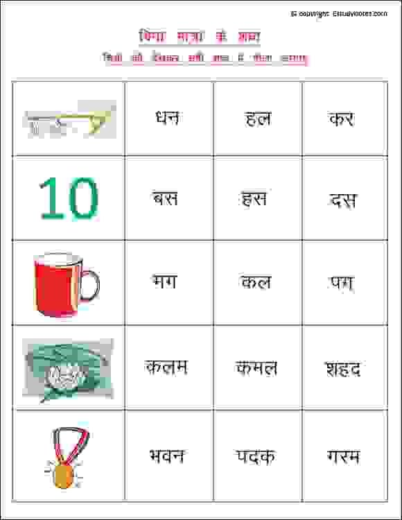 Hindi Worksheets To Practice Words Without Matra, Ideal For Class