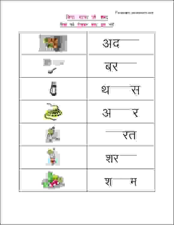 Hindi Worksheets With Pictures To Practice Words Without Matra