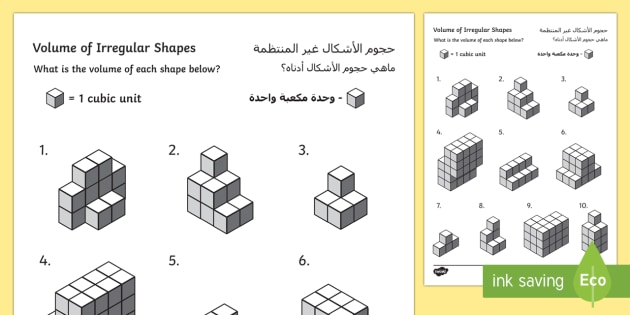 Volume Of Irregular Shapes Worksheet   Activity Sheet Arabic English