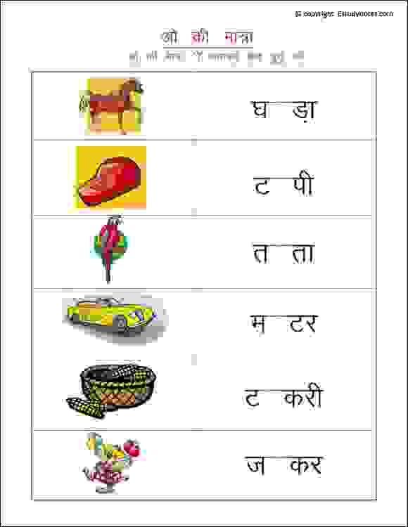Hindi Matra Worksheets, Hindi O Ki Matra Words, Hindi Worksheets