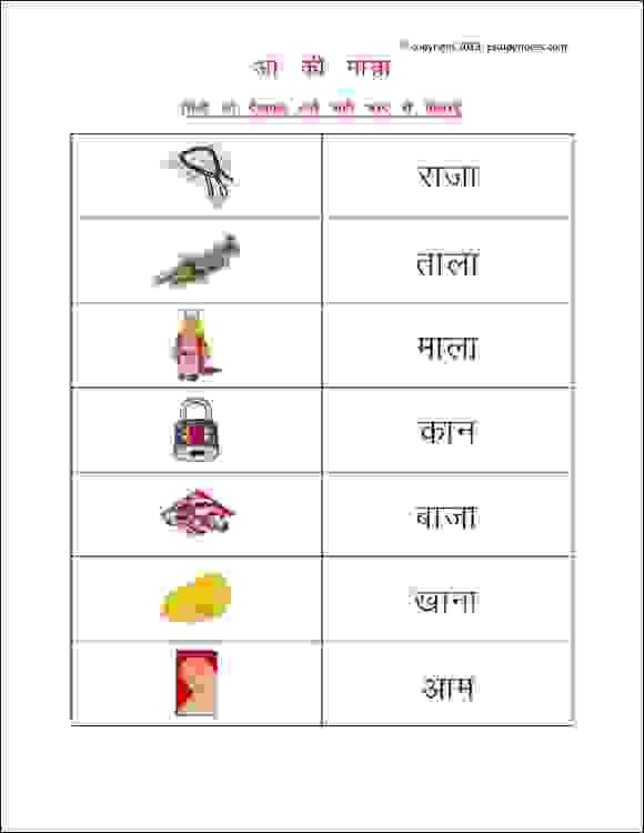 Printable Hindi Worksheets To Practice Aa Ki Matra, Ideal For