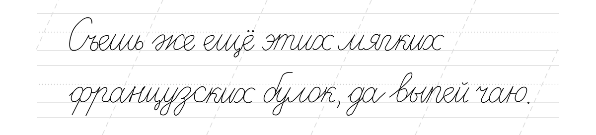Russian Cursive (+ Writing Practice Sheet)