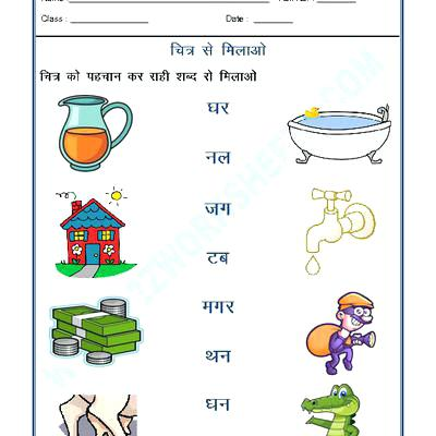 The 9 Best Images On Grammar Worksheets Kids Hindi Lessons