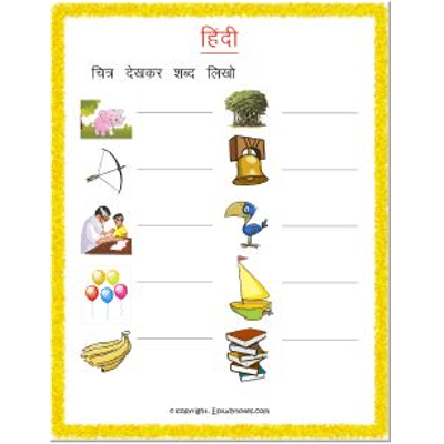 Hindi Grammar Vocabulary Picture Worksheet 1 Grade 3