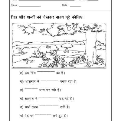 Hindi Worksheet
