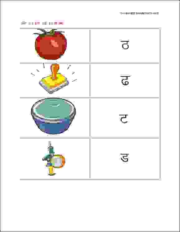 Hindi Vyanjan Worksheets For Kids To Practice Hindi Alphabets
