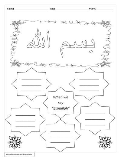 Islamic Worksheets  Arabic + Dua