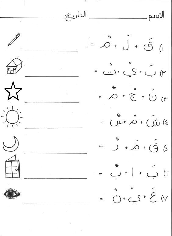 Image Result For Arabic Worksheet For Beginners