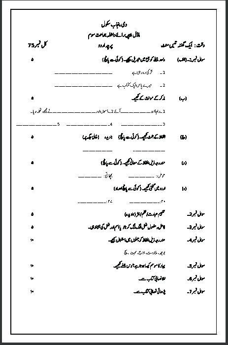 Worksheets For Preschool Google Lessons Urdu Comprehension Grade 1