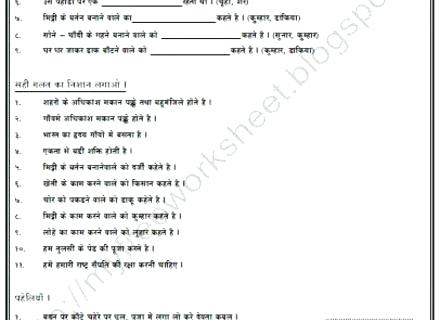 Hindi Worksheets For Grade 1 Printable Free 2 S Grammar Class 5