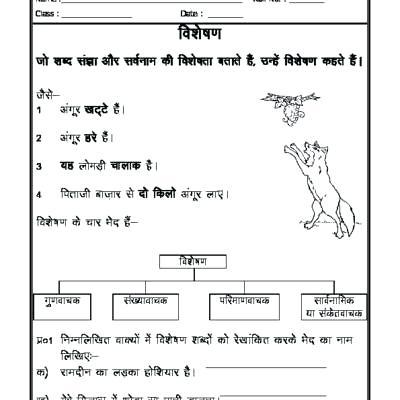 Hindi Worksheets For Grade 3 Worksheet Visheshan 2