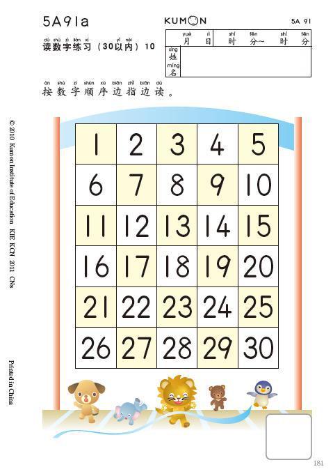 Kumon Printable Worksheets Pre K