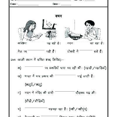 Printable Worksheets Kindergarten Free For Grammar Worksheet