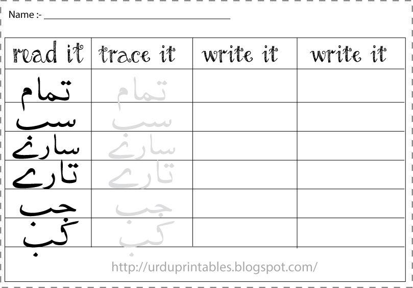 Urdu+alphabet+tracing+worksheets