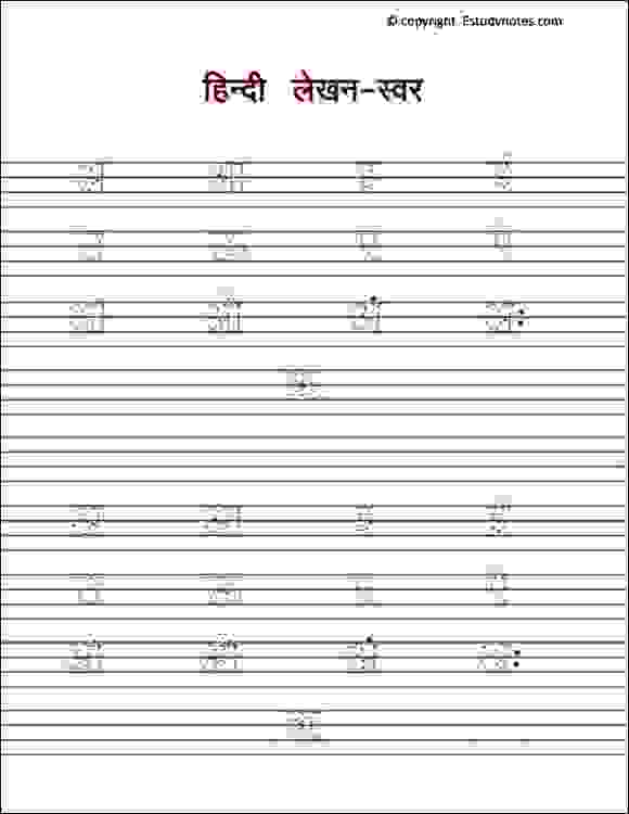 13 Hindi Writing