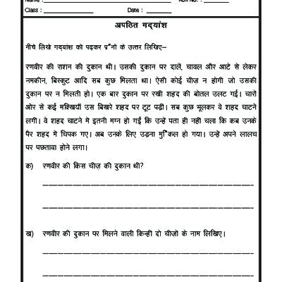 Hindi Worksheets For Beginners Worksheet Unseen Passage