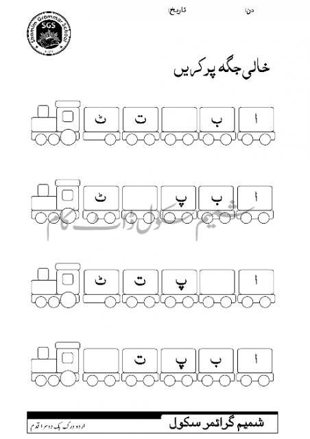 Urdu Alphabets Worksheets