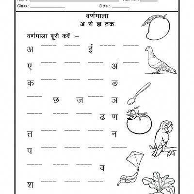 Hindi Practice Sheet Worksheet, Hindi Worksheet, Language