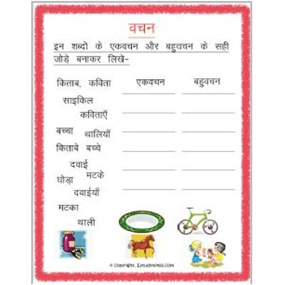 Hindi Grammar Ekvachan Bahuvachan Match The Following Worksheet 1
