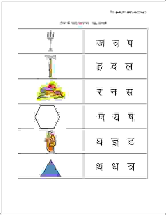 Hindi Vyanjan Worksheets Pdf With Pictures