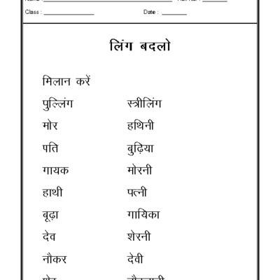 A2zworksheets  Worksheets Of Language