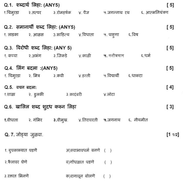 Cbse Class 8 Marathi Question Paper Set A