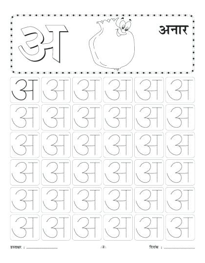 Hindi Letter Writing Worksheets Hindi Alphabet And Letters Writing