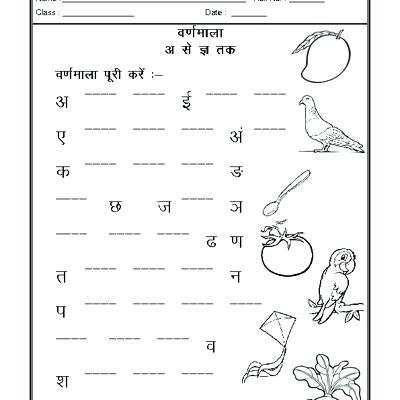Chart Learn Alphabet Worksheets For Marathi Beginners – Deffufa Info