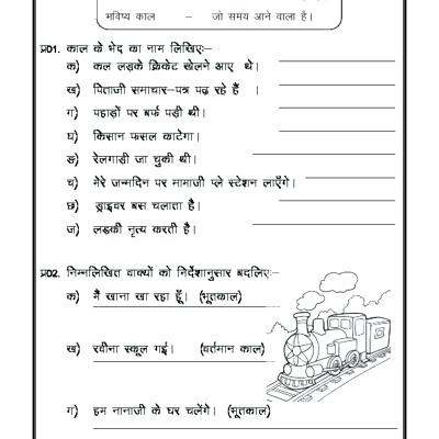 Worksheets Of Grammar Hindi Alphabets Pdf Tenses In Beginners