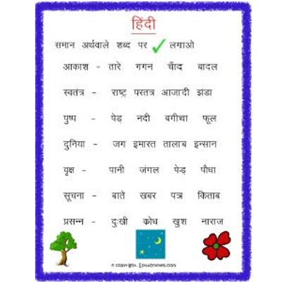 Hindi Synonyms Saman Arthvale Shabd, Hindi Grammar Worksheets For