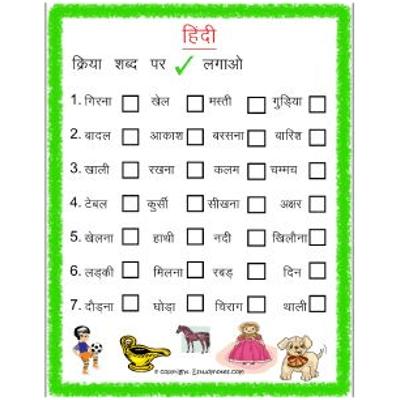 Hindi Grammar Kriya Worksheet Tick The Correct Word 3 Grade 3