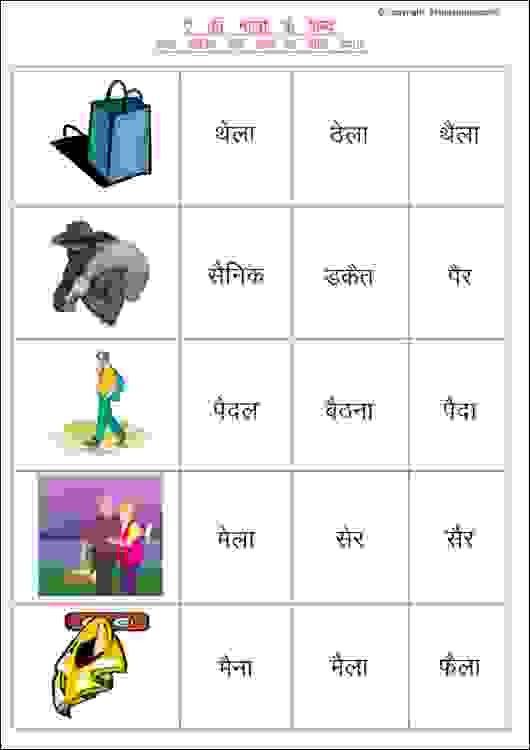 Hindi Worksheets For Grade 1, Hindi Matra Worksheets, Hindi Aie Ki