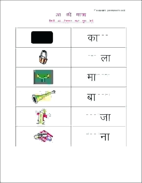 Cbse Class 1 Hindi Worksheets – Mabjobbank Info
