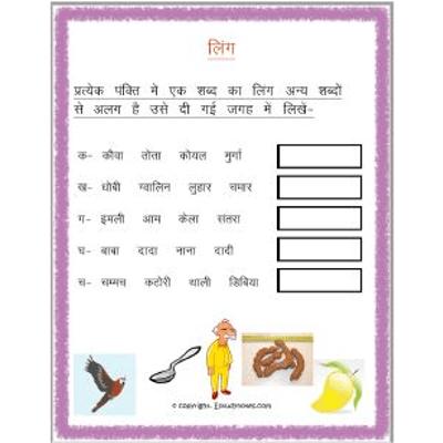 Hindi Worksheets For Grade 3, Hindi Gender Worksheets For Class 3