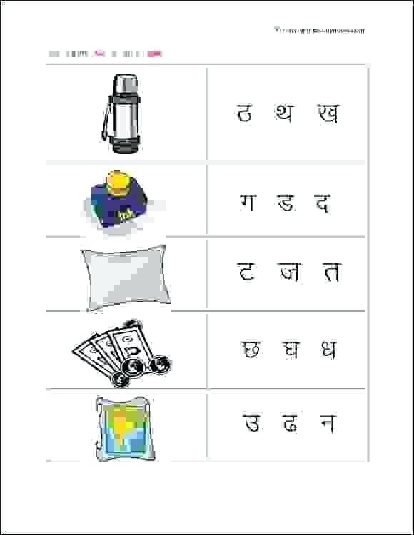 Hindi Worksheets For Kids