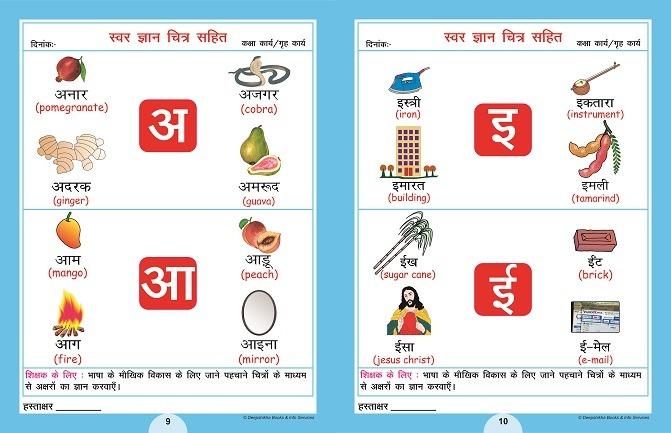 54 Free Download Hindi Varnamala Worksheets For Grade 1, Hindi For