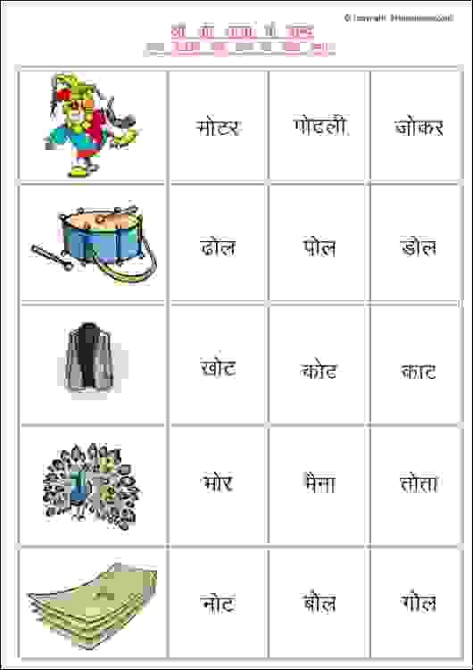 Hindi Matra Worksheets, Hindi Worksheets For Grade 1, Hindi O Ki