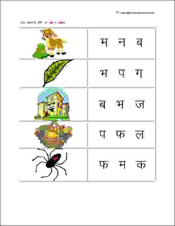Senior Kg Hindi Vyanjan Worksheets Pdf