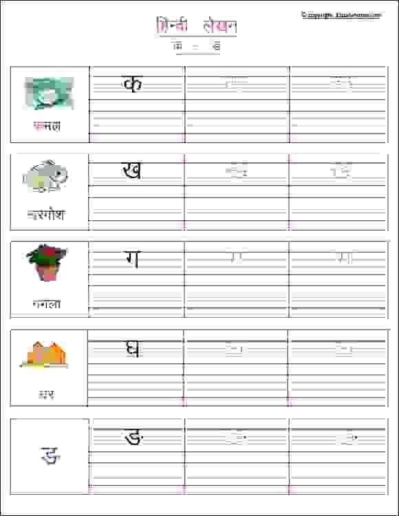 Hindi Worksheets